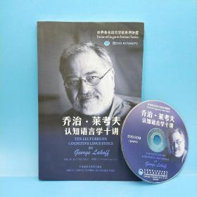 乔治·莱考夫认知语言学十讲(附DVD)