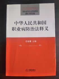 中华人民共和国职业病防治法释义【正版!此书籍未阅 书籍干净 板正 无勾画 不缺页】