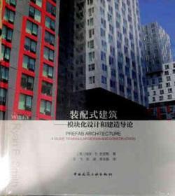 装配式建筑-模块化设计和建造导论 9787112251346 瑞安.E.史密斯 中国建筑工业出版社 蓝图建筑书店