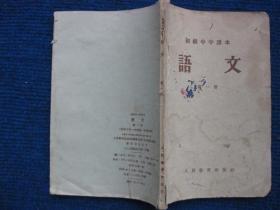 初级中学课本   语文  第一册(58年1版1印)