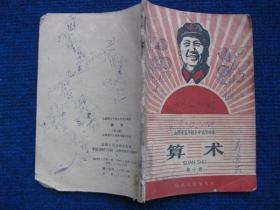 山西省五年制小学试用课本   算术  第十册(69年1版1印毛像)