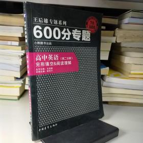 2016版 王后雄学案 600分专题 高中英语 完形填空 阅读理解(高二分册)