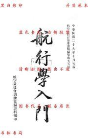 【复印件】航行学入门-王先士-民国航空委员会训练监编译所刊本