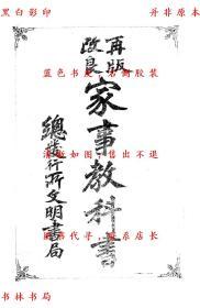 【复印件】家事教科书-后闲菊野 佐方镇子-民国文明书局刊本