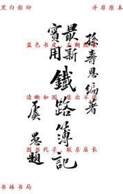 【复印件】最新实用铁路簿记-孙寿恩-民国商务印书馆刊本