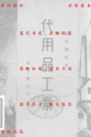 【复印件】代用品工业-龚昂云-民国世界书局刊本
