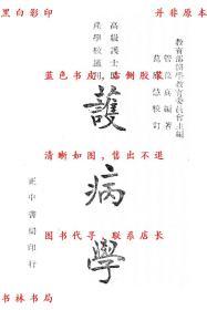 【复印件】护病学-管葆真-民国正中书局刊本