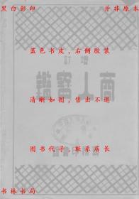 【复印件】增订商人宝鉴-张士杰-民国商务印书馆刊本