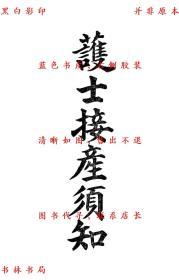 【复印件】护士接产须知-安德鲁斯-民国广协书局刊本