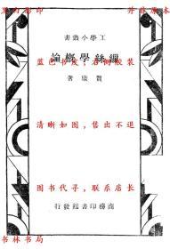 【复印件】缫丝学概论-贺康-民国商务印书馆刊本