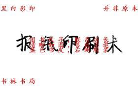 【复印件】报纸印刷术-章光梅-申报新闻函授学校讲义-民国申报新闻函授学校刊本