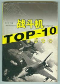 彩色图册《经典武器:TOP-10战斗机》仅印0.5万册