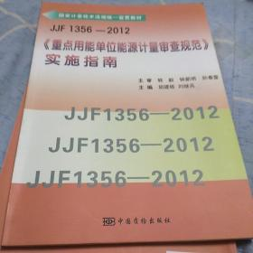JJF 1356-2012《重点用能单位能源计量审查规范》实施指南