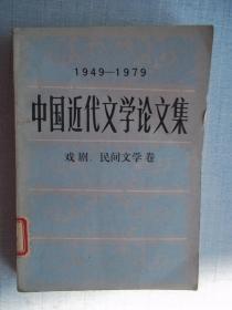 中国近代文学论文集 [架----8]