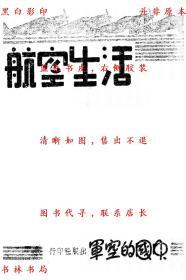 【复印件】航空生活-中国的空军出版社-民国中国的空军出版社刊本