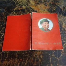 全国山河一片红 广东版,少林题具体看图