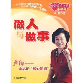 知心姐姐系列 ?做人与做事卢勤中国少年儿童出版社9787500793700