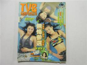 TVB周刊 311期(郭羡妮,叶璇,杨思琦,蔡卓妍,张敏)