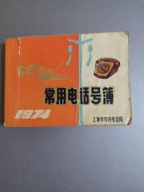 常用电话号薄(1974上海市市内电话局)