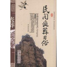 民间丧葬习俗陈淑君中国社会出版社9787508713632
