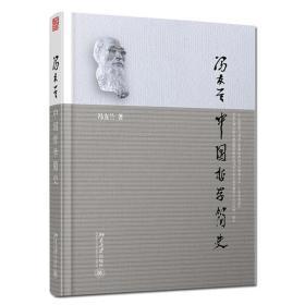 中國哲學簡史馮友蘭北京大學出版社9787301215692
