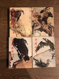 神雕侠侣 金庸作品集 明河社 全套四册