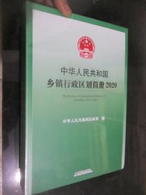 中华共和国乡镇行政区划简册( 2020)   大16开,精装,未开封