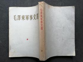 毛泽东军事文选    1961年一版一印 大32开繁体竖版
