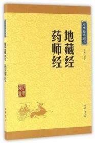 正版书籍现货  地藏经药师经 中华经典藏书   书 校注:许颖 中华书局