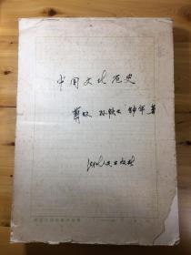 《中国文化厄史》作者手迹底稿本 八开稿纸六厚册491页全 附赠湖北人民出版社成书一册