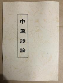 中风证论、又名研究脱离中风症 余子贞临症记录(16开平装本)
