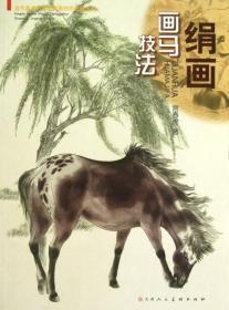 绢画画马技 /当代美 名家中国画创作经典丛书--正版全新