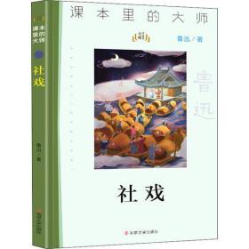 課本里的大師?社戲魯迅南京大學出版社9787305233630
