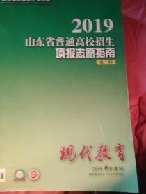 现代教育 2019年山东省普通高校招生填报志愿指南  本科