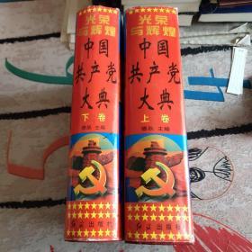 中国共产党大典(上下卷)