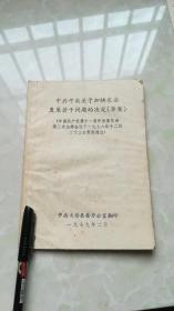 中共中央关于加快农业发展若干问题的决定(草案)