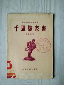 部队曲艺创作选集《千里验家书》1956年6月一版一印  详情见实拍图片及目录