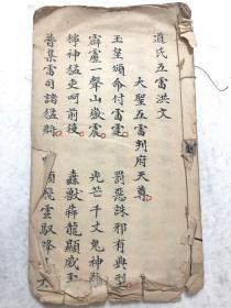 《道氏五雷洪文》手写本 存一册