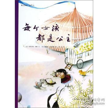 爱之阅读图画书:每个女孩都是公主