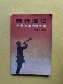 西行漫记 原名红星照耀中国