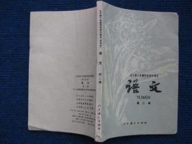 全日制十年制学校初中课本(试用本)   语文  第二册(80年2版81年2印未使用)