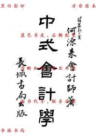 【复印件】中式会计学-何源来-民国长城书局刊本