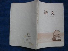 山西省小学课本   语文  第十册(78年1版1印)