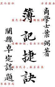 【复印件】簿记捷诀-叶弼-民国和记印字馆刊本