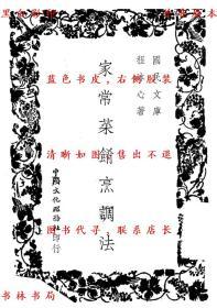 【复印件】家常菜肴烹调法-程冰心-民国中国文化服务社刊本