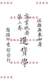 【复印件】进货学-吴东初-民国商务印书馆刊本