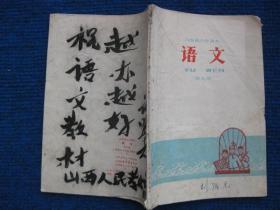 山西省小学课本   语文  第九册(78年1版1印)