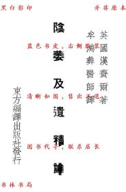 【复印件】阴萎及遗精论-汉莱尔-民国康健书局刊本