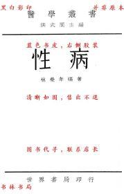 【复印件】性病-林荣年-民国世界书局刊本