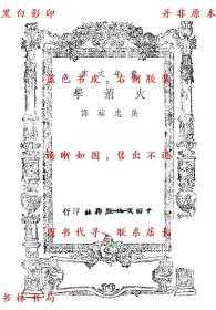 【复印件】火箭学-菲尔帕-民国中国文化服务社刊本